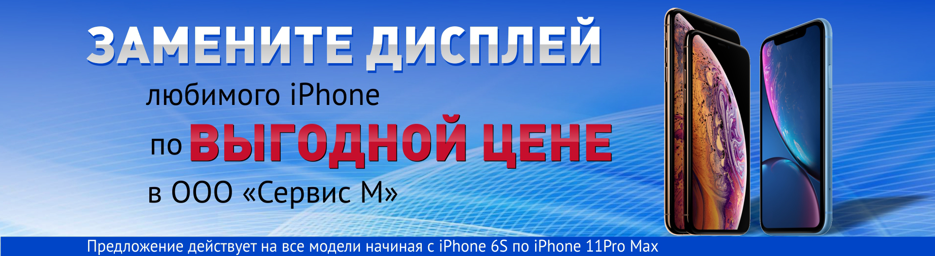 banner_iphone_servicem.png